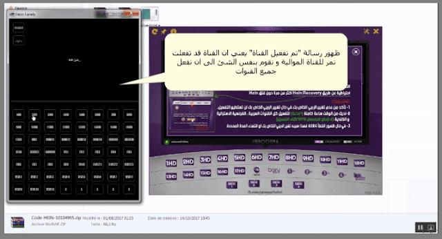 وداعاً لمواقع البث وملفات الـ IPTV، احصل على جميع قنواب باقة بين سبورت عبر خدمة الهين بشرح تفصيلي في هذه التدوينة