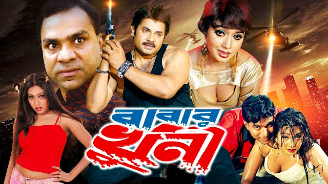 Babar Khuni Bangla Movie Ft. Alekjandar Bo and Poly Full HDRip 720p