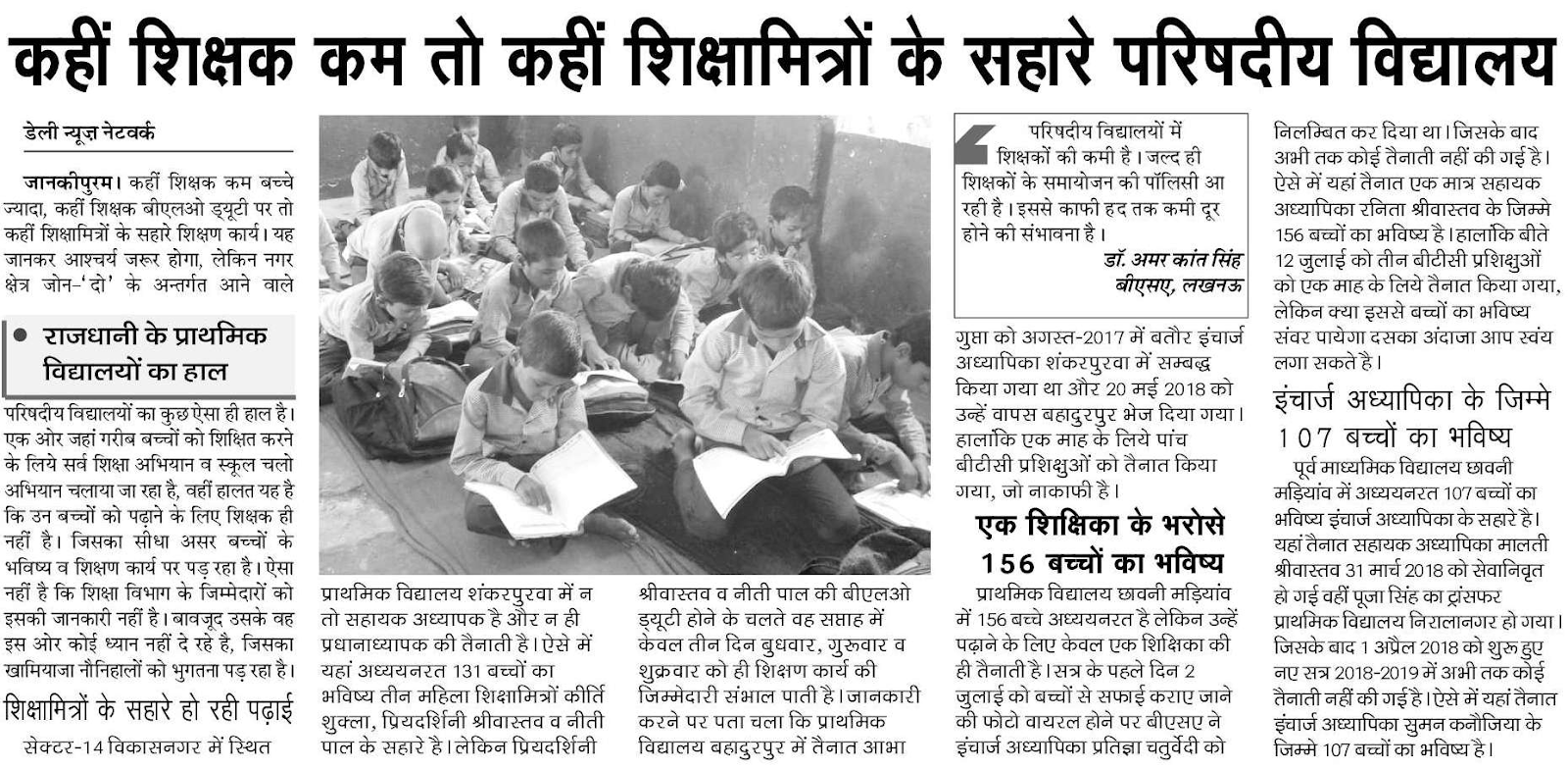 up shiksha mitra news today 2018, Basic Shiksha Latest News, Basic Shiksha Current News, shikshamitron ke sahare parishadiya vidyalay
