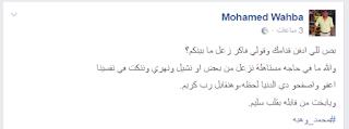 النقيب محمد وهبة