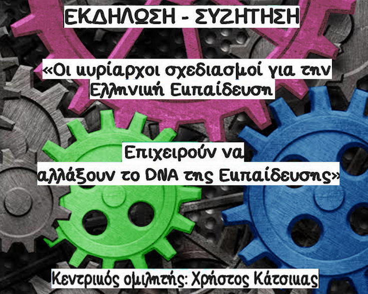 Εκδήλωση της Β' ΕΛΜΕ Έβρου για την Ελληνική Εκπαίδευση