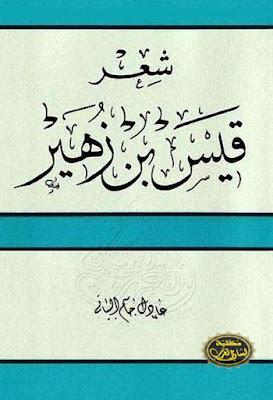 شعر قيس بن زهير - تحقيق عادل جاسم البياتي , pdf