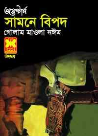সামনে বিপদ - গোলাম মাওলা নঈম