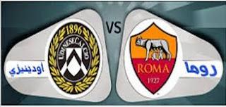 اون لاين مشاهدة مباراة روما واودينيزي بث مباشر 17-2-2018 الدوري الايطالي اليوم بدون تقطيع