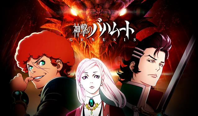 جميع حلقات انمي Shingeki no Bahamut Genesis مترجم (تحميل + مشاهدة مباشرة)