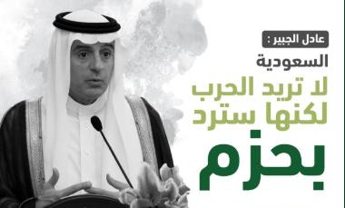 """فيديو..عادل الجبير: """"السعودية لا تريد حربا مع إيران ولكنها سترد بقوة وحزم على أي تهديد"""""""