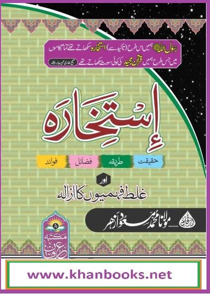 ISTEKHAARA AQEEQAT TARIQA FAZAIL FAWAID URDU BOOK  COVER PAGE