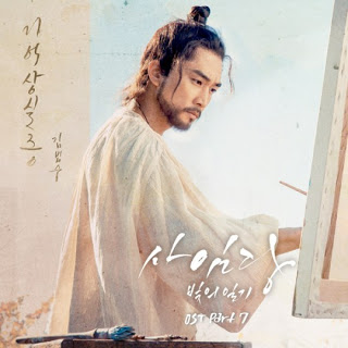 Lyric : Kim Bum Soo - Amnesia (OST. Saimdang, Light`s Diary)