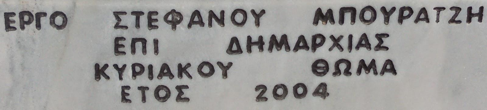 το μνημείο Ανδριωτών ναυτικών στο Γαύριο της Άνδρου