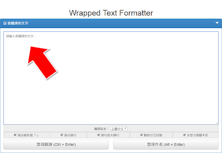 Wrapped Text Formatter EER ˇ 論緝X界縉 27 乙 4 mses: Eee 周捨g景#號周捻的周換同K Lo RRIZ SEAT 莊理翥識 Ctl ﹢ Enter整理作者 At ﹢ Enter﹚