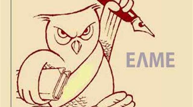 Η ΕΛΜΕ Αργολίδας στηρίζει τα αιτήματα των αναπληρωτών Εκπαιδευτικών Ειδικής Αγωγής