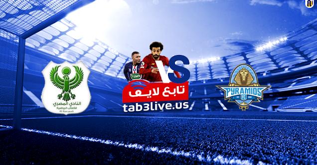 مشاهدة مباراة بيراميدز والمصري البورسعيدي بث مباشر اليوم 2020/09/10 الدوري المصري