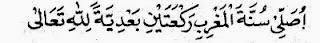 bacaan lafal niat sholat sunnah Sesudah sholat maghrib