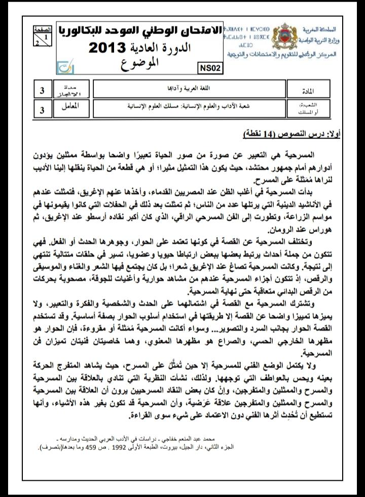 الامتحان الوطني الموحد للباكالوريا، مادة اللغة العربية، مسلك العلوم الإنسانية / الدورة العادية 2013