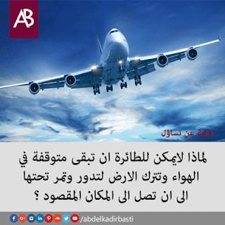 لماذا لاتتوقف الطائرة في الهواء وتترك الارض لتدور وتصل الى مكانها المقصود