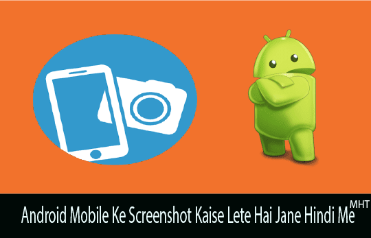 android-mobile-ke-screenshot-kaise-lete-hai