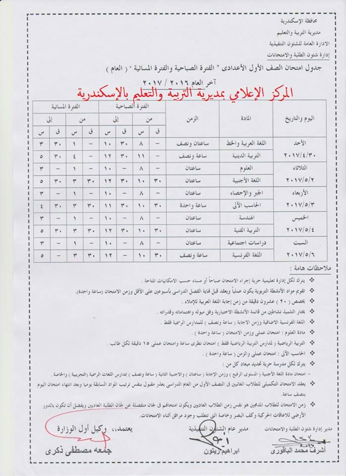 جدول امتحانات الصف الأول الإعدادي الترم الثاني