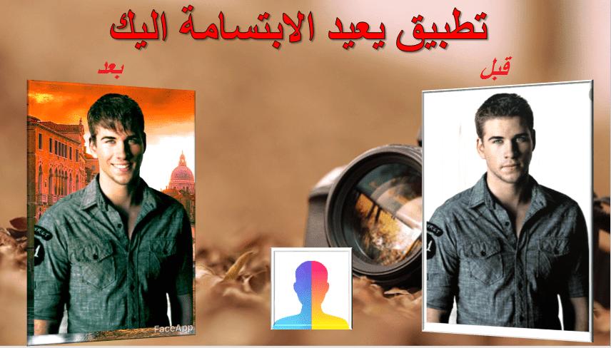 شرح تطبيق تحرير وتعديل الصور faceapp