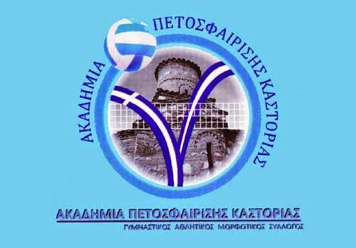 Οι Αρχαιρεσίες στον Σύλλογο Πετοσφαίρισης Καστοριάς