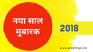 Yellow colour  Background Big Red Circle Hindi greetings on New Year 2018