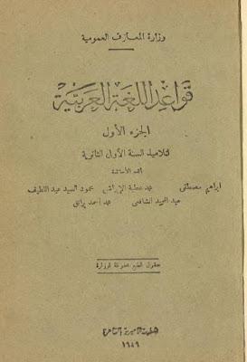 قواعد اللغة العربية للمرحلة الثانوية (ملون) , pdf
