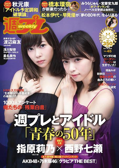 Sashihara Rino 指原莉乃 x Nishino Nanase 西野七瀬 WPB No 45 2016 Cover