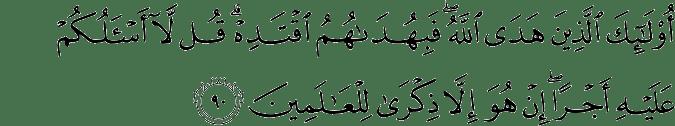 Surat Al-An'am Ayat 90