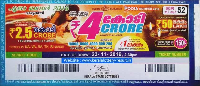 Kerala lottery result Pooja Bumper 2016, Lottery result of Puja Bumper BR52, todays lottery result Pooja Bumper 23-11-2016