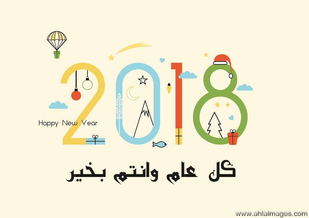 نتيجة بحث الصور عن رأس السنة 2018