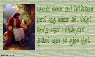 Happy Easter Pics Sms Quotes & Sayings in Tamil 2018-