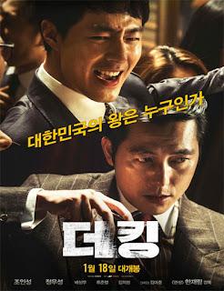 Deoking (2015)