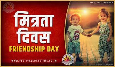 2019 मित्रता दिवस तारीख व समय, 2019 मित्रता दिवस त्यौहार समय सूची व कैलेंडर