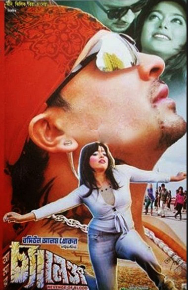 Amar Challenge (2012) Bangla Movie Full HDRip 720p