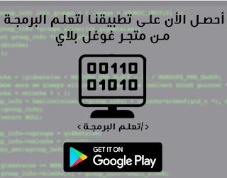 تطبيق تعلم البرمجة
