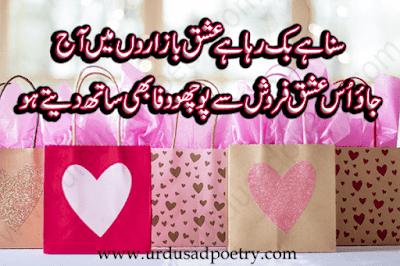 Suna Hay Bik Raha Hay Ishq Bazaron Main Aaj