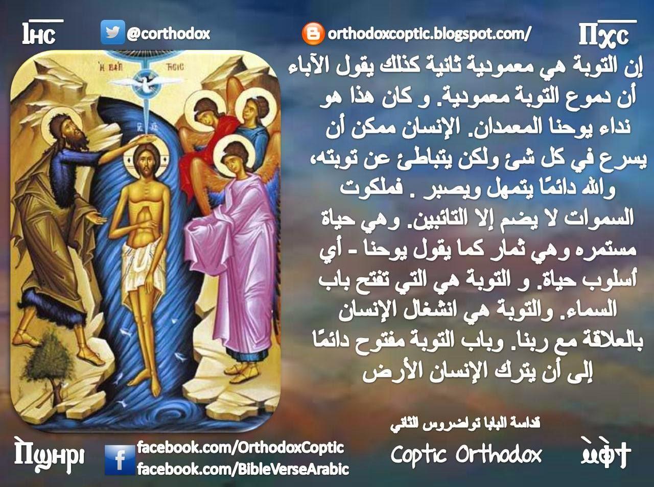 39eff7130 Coptic Orthodox Christian - الاقباط الارثوذكس: 2015