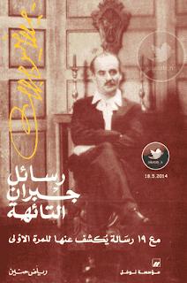 تحميل كتاب رسائل جبران التائهة PDF مجانا جبران خليل جبران