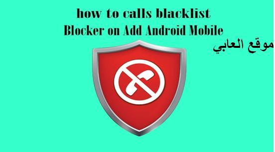 تحميل برنامج حظر المكالمات 2018 Calls Blacklist للموبايل الاندرويد مجانا