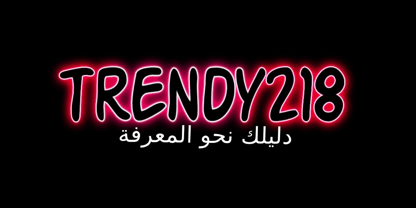 trendy218