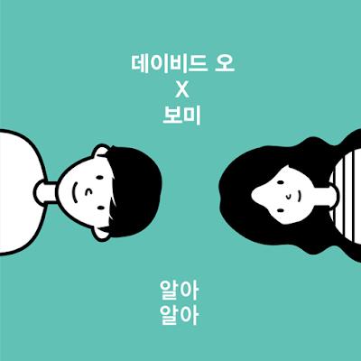[Single] David Oh – 노래시작