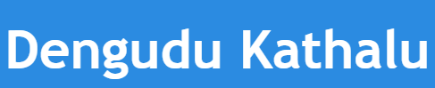 DENGUDU KATHALU: English