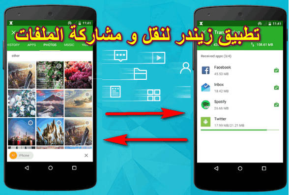 Zinder application for transferring and sharing files