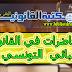 تحميل محاضرات في القانون  الجبائي  التونسي  pdf