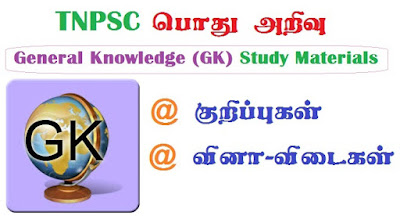 General Knowledge (GK) Study Materials PDF