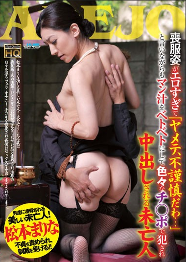 AXBC-007 Matsumoto Widow Marina, Which Is Out In Committed In Port Switch ○ Various And Sticky Man Juice Even While Saying -… I'll Yamete, But Unscrupulous- Mourning Figure Is Too Erotic