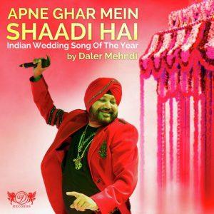 Apne Ghar Mein Shaadi Hai (2017)