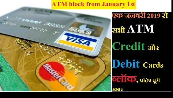 emv chip debit/credit/atm cards 2019 in hindi, emv debit/credit/atm card 2019 in hindi, emv chip debit/credit/atm cards और Magnetic Stripe cards me antar, emv debit/credit/atm card kya hai