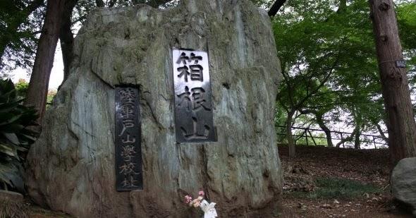 山 新宿 箱根