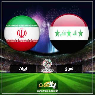 رابط بث مباشر مباراة العراق وايران اون لاين اليوم 16-1-2019 في كاس امم اسيا
