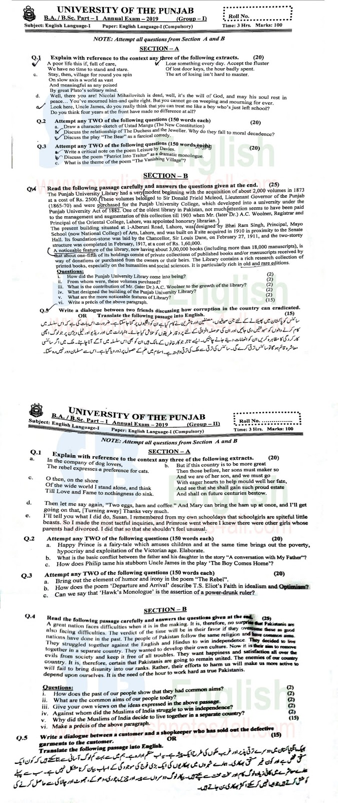 BA English part.1 morning evenong annual 2019 pu past papers,pu annual 2019 papers,Punjab University Annual 2019 ba english papers,